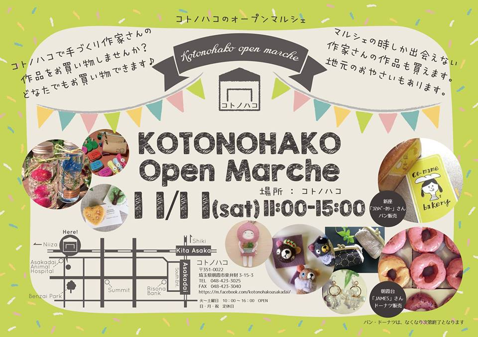 【11月のコトノハコオープンマルシェ】