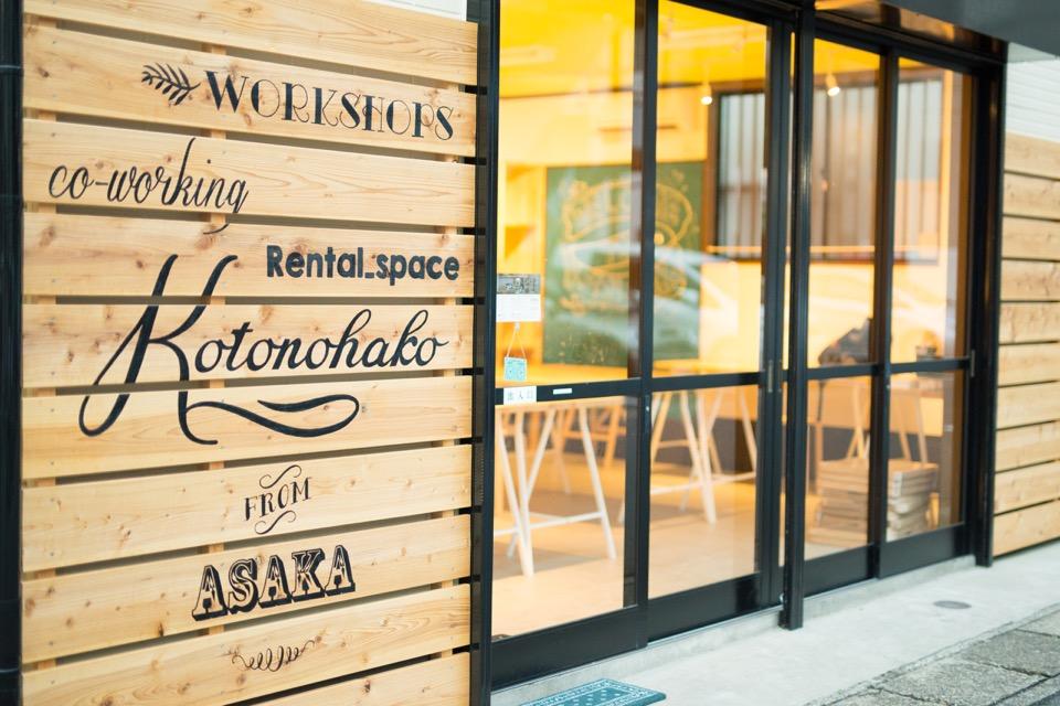 コトノハコが「Googleストリートビュー屋内版」で公開になりました!