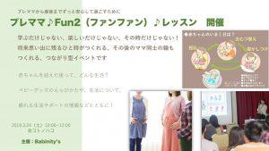 プレママイベント【プレママFun2(ファンファン)レッスン】