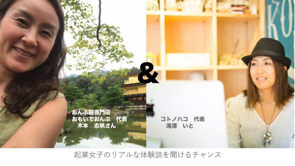 イベント【トークカフェ:起業女子のリアル体験談】