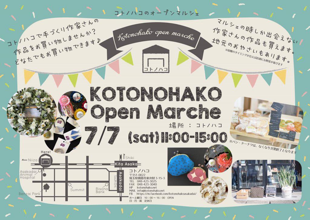イベント【7月のコトノハコオープンマルシェ】