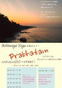 【New!ヨガレッスン定期開催のお知らせ】