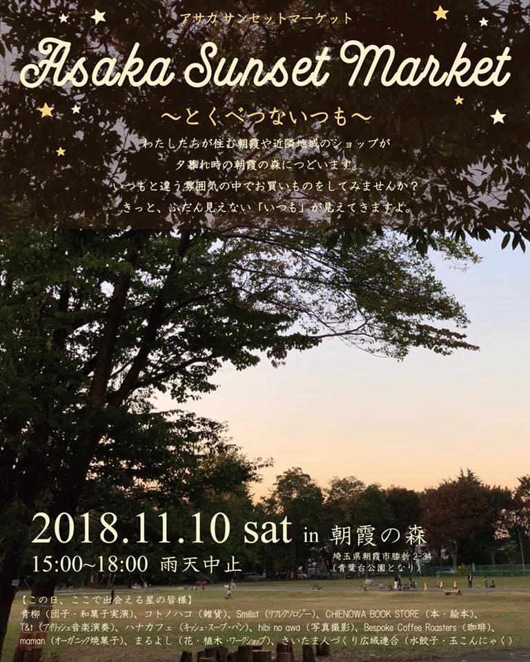 Asaka Sunset Market