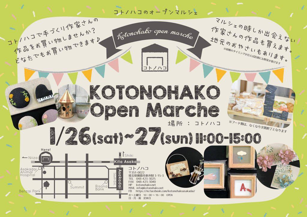イベント【1月のコトノハコオープンマルシェ】