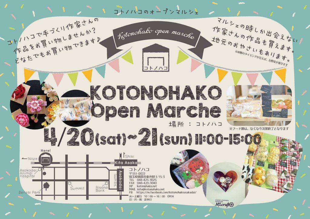 イベント【4月のコトノハコオープンマルシェ】