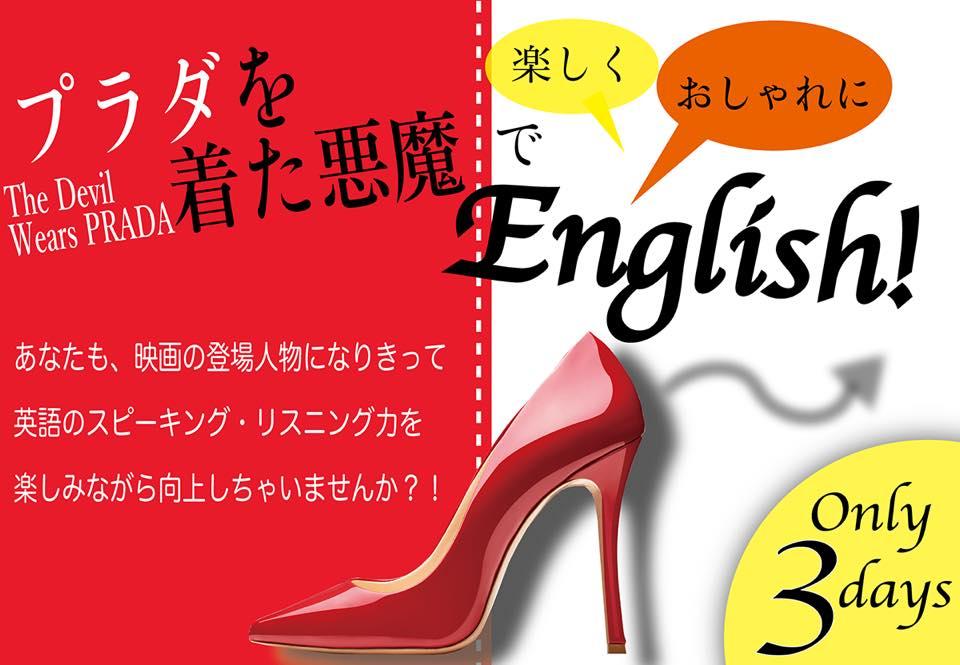 3日間限定!【Liyの英会話レッスン開講!】