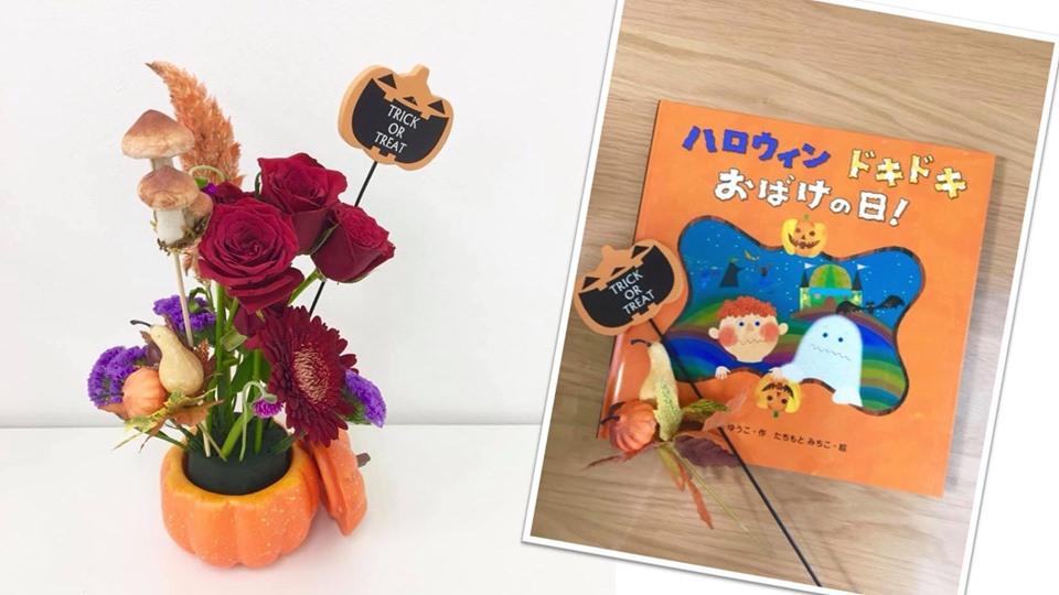 キッズ花育レッスン〜ハロウィンアレンジメント作り〜
