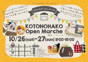イベント【10月のコトノハコオープンマルシェ】