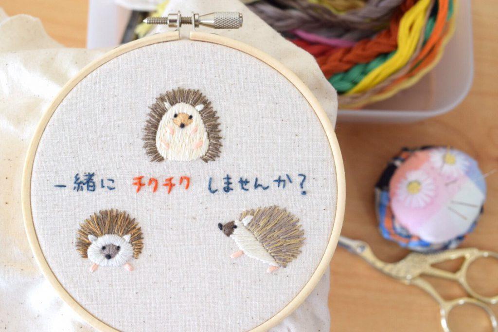 ●満席となりました●ワークショップ【トゲトゲ☆小さなハリネズミ刺繍】