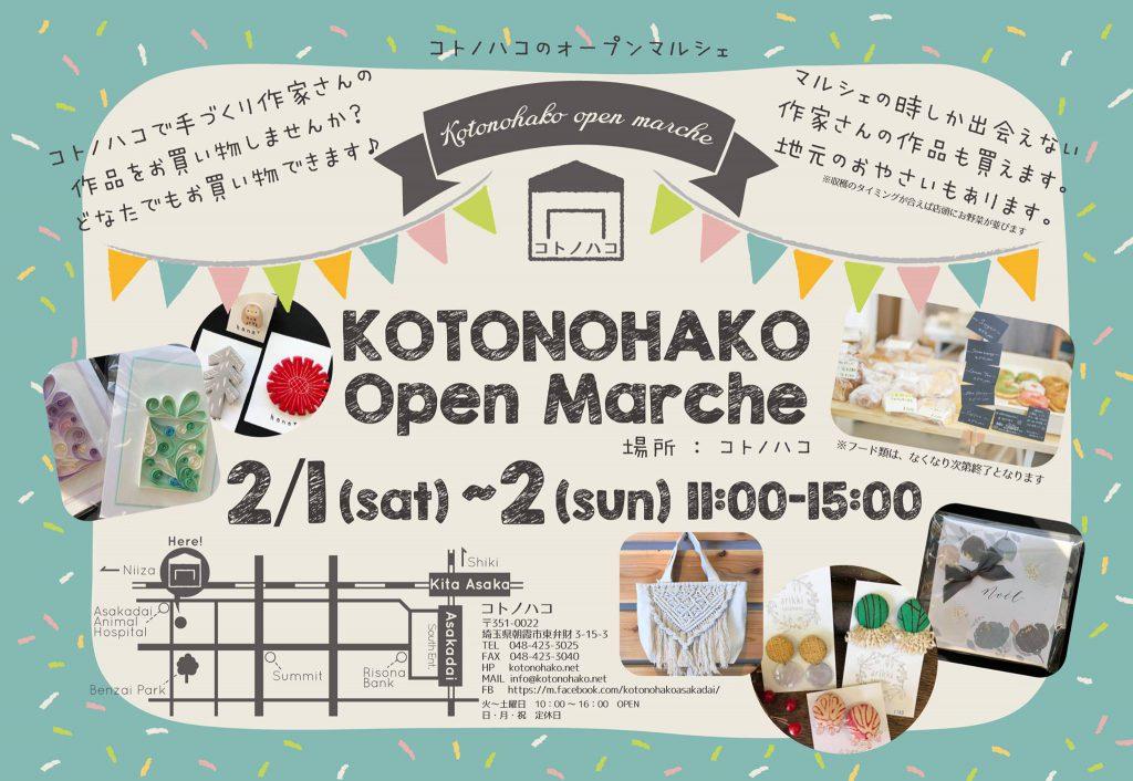 イベント【2月のコトノハコオープンマルシェ】